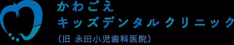 かわごえキッズデンタルクリニック (旧永田小児歯科医院)